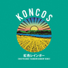 KONCOS / 虹色レインボー (OHIO PRISONER