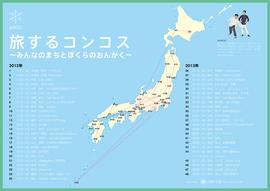 2012.11.10.Sat 兵庫 神戸 BO TAMBOURINE CAFE