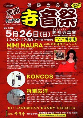 2013.05.26.Sun 静岡 富士 妙祥寺本堂