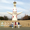 2013.07.12.Fri 大阪 心斎橋 digmeout ART&DINER