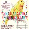 2013.09.06.Fri 笹塚 笹塚ボウル