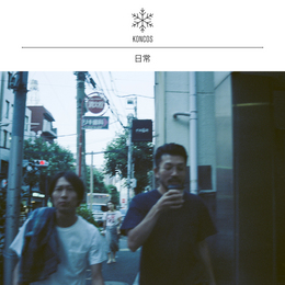 KONCOS / 日常
