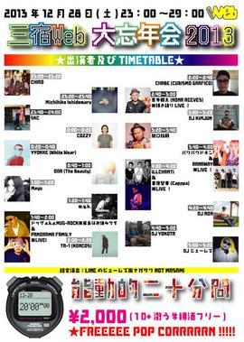 2013.12.28.Sat 三宿 Web