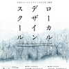 2014.02.02.Sun 日本橋 PUBLICUS-NIHONBASHI