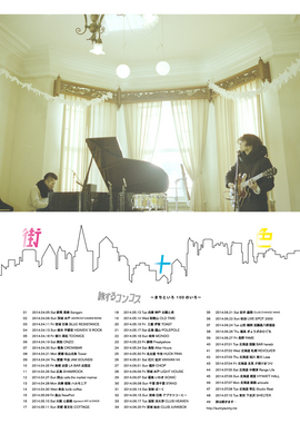 2014.04.06.Sun 茨城 水戸 LIGHTS OUT LOUNGE ROOM