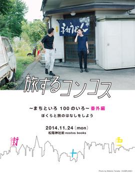 2014.11.24.Mon 東京 松陰神社 nostos books