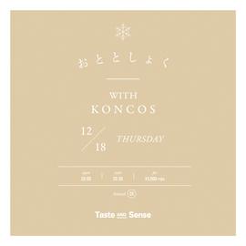 2014.12.18.Thu 東京 中目黒 Taste AND Sense