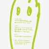 2015.03.26.Thu 京都 nano