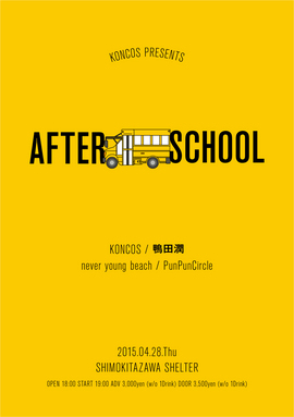 KONCOS Presents [AFTER SCHOOL] 開催決定!