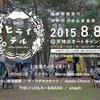 2015.08.08.Sat 福島 猪苗代 天神浜オートキャンプ場