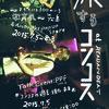 2015.07.05.Sun - 2015.08.03 Mon 広島 READAN DEAT