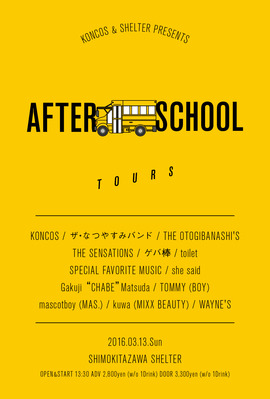 AFTER SCHOOL TOURS 続報!
