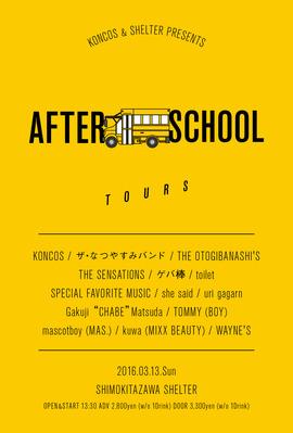 3/13 AFTER SCHOOL TOURS FINAL最終追加決定!