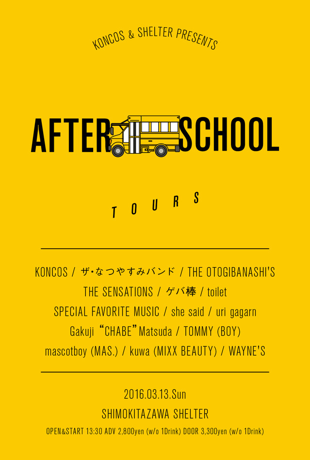afterschool_20160313_last.jpg