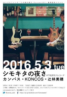 2016.05.03.Tue 東京 下北沢 mona records