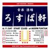 2016.06.11.Sat 広島 福山 食堂酒場TUKTUK