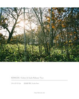 2016.09.24 Sat 北海道 帯広 Studio Rest