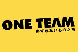 ONE TEAM 〜ゆずれないものたち〜