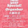 2017.01.06.Fri 東京 渋谷 Organ Bar
