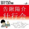 2017.01.26.Thu 東京 渋谷 Organ Bar