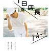 広島STEREO RECORDSにて一日店長します。