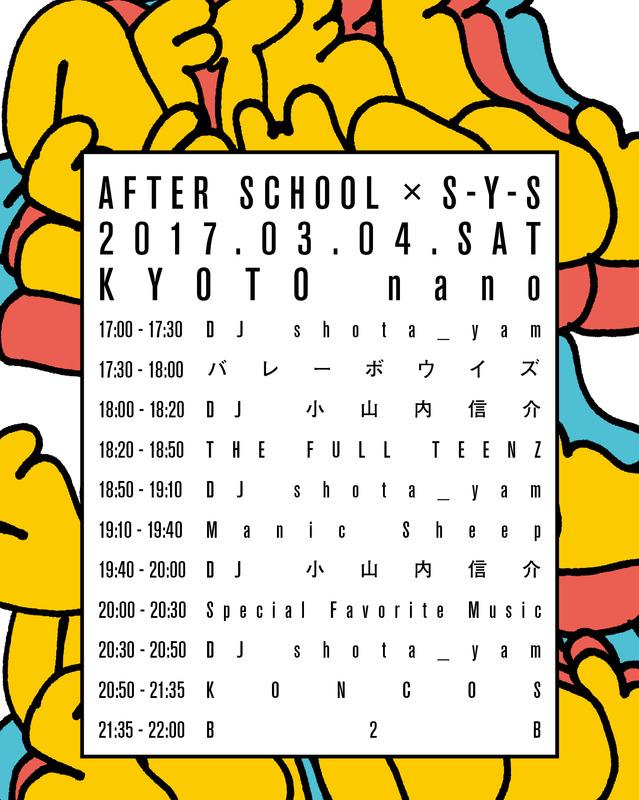 afterschool_20170304_tt_insta.jpg