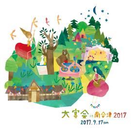 2017.09.17.Sun 福島 南会津町 会津山村道場 うさぎの森オートキャンプ場