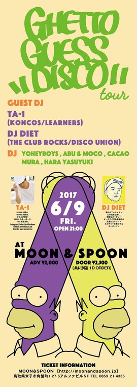 2017.06.09.Fri 鳥取 米子 MOON & SPOON