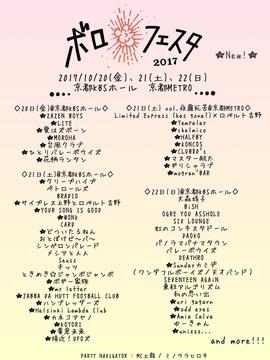 2017.10.21.Sat 京都 METRO
