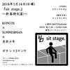 2018.01.14.Sun 東京 下北沢 BASEMENT BAR