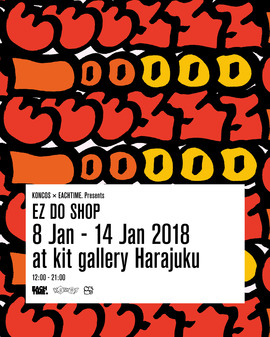 EZ DO SHOP開催、KONCOS & toilet / Town Eight EP発売決定!