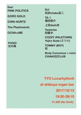 2017.12.13.Wed 東京 渋谷 Organ Bar