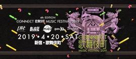 2019.04.20.Sat 東京 新宿 CONNECT 歌舞伎町 MUSIC FESTIVAL 2019