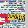 2019.04.29.Mon 東京 下北沢 BASEMENT BAR