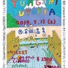 2019.07.13.Sat 東京 大田区 蒲田温泉