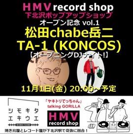 2019.11.01.Fri 東京 下北沢 ヤキトリてっちゃん talking GORILLA