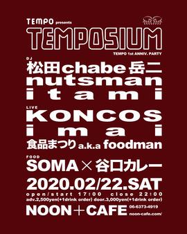 2020.02.22.Sat 大阪 梅田 NOON+cafe
