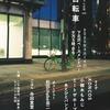 2020.03.14.Sat 東京 下北沢 BASEMENT BAR