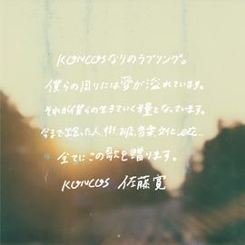 KONCOS | I Like It