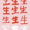 2020.08.01.Sat 東京 下北沢 LIVE HAUS